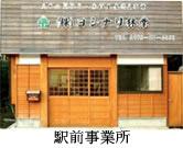 株式会社ヨシナリ林業(駅前事業所)