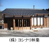 株式会社ヨシナリ林業(本社)